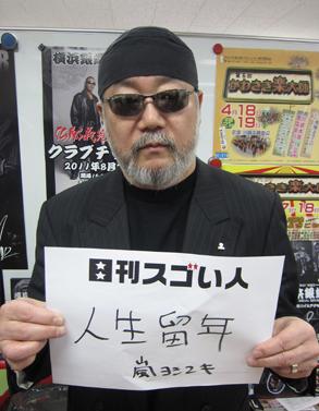 日本にツッパリブームを巻き起こしたロックンロールバンドを作り出したスゴい人!