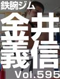 金井 義信