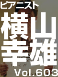 横山 幸雄