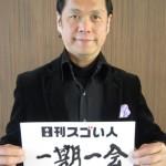 日本古来の伝統打楽器・大鼓で、過去・現在・未来を打ち貫くスゴい人!