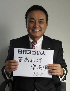 わずか3年で日本一の代理店に成長させたスゴい人!
