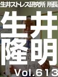 生井 隆明