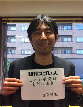 22歳で起業!Javaを日本で初めてプログラミングしたスゴい人!