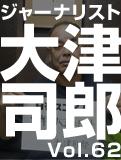 大津 司郎