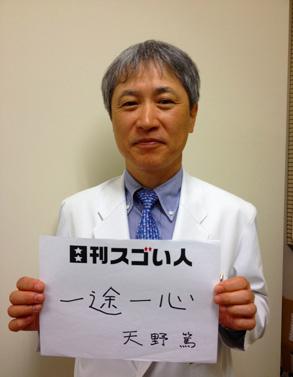 天皇陛下の心臓手術を担当した冠動脈バイパス手術の第一人者!