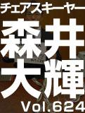森井 大輝