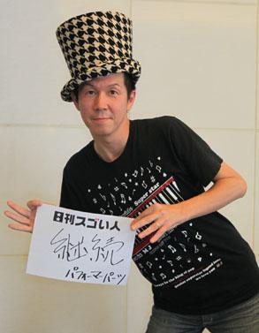 ユネスコと東京都に認められた大道芸人のスゴい人!