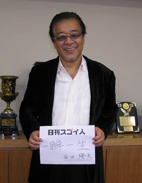 安田 隆夫