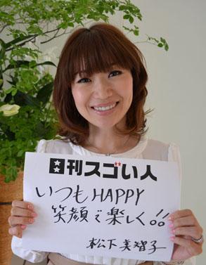 日本人で初めてネイリストの世界大会で優勝したスゴい女性!