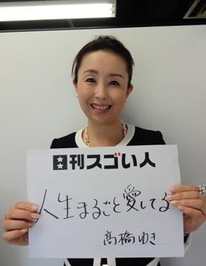 """日本に""""家事代行""""という新しい産業を作り出したスゴい人!"""