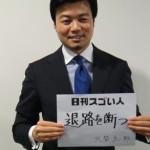 日本最大級の法律相談ポータルサイトを立ち上げたスゴい人!