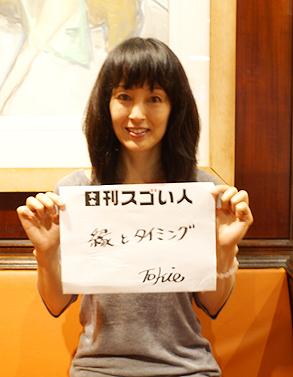 日本を代表する女性ベーシストのスゴい人!