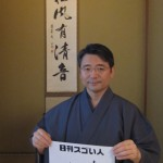 日本人の文化を後世に伝え江戸千家を受け継ぐスゴい人!