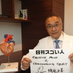 日本で初めてバチスタ手術を行ったスゴい人!