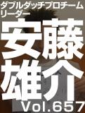 安藤 雄介
