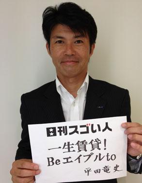 当時最年少で日本最大級の上場不動産賃貸仲介業グループ社長になったスゴい人!