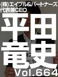 平田 竜史