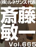 斎藤 敏一
