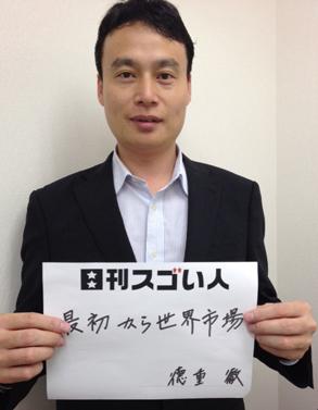 創業後2年でEVバイク販売数日本一を達成したスゴい人!