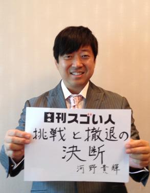 日本に貸会議室ビジネスという業態を生み出したスゴい人!