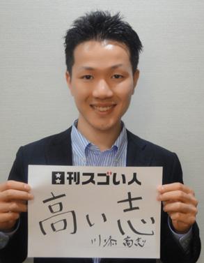 川添 高志