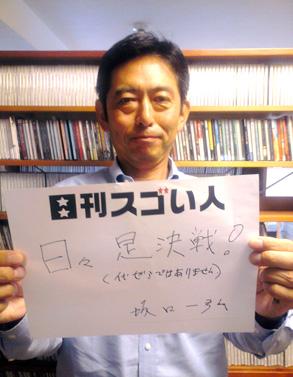 日本で初めてインターネットでジャズ音楽配信サービスを立ち上げたスゴい人!