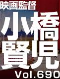 小橋 賢児