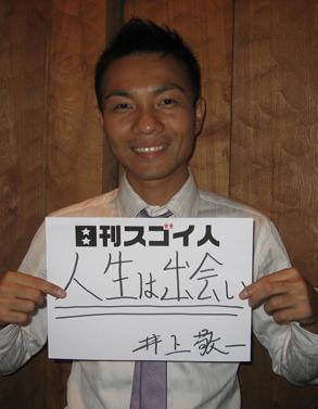 日本一のホストクラブオーナー