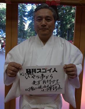 日本が誇る神聖なパワースポットを守り続けるスゴい人!