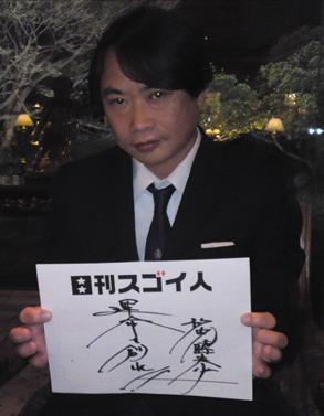 第73世武内宿禰~真の国際人として日本史を伝える若きカリスマ神主