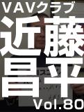 近藤 昌平