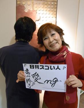 亀山 勝子