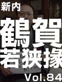 鶴賀若狭掾