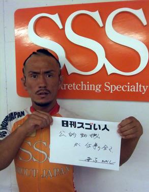 日本にストレッチ専門店を生み出したスゴい人!