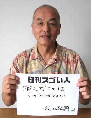 花田 紀凱
