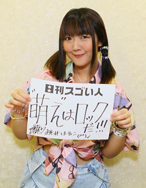 秋葉原の路上からメジャーデビューした萌えシンガーソングライター!