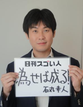 一代で日本全国に28の拠点を持つ法律事務所グループを作りあげたスゴい人!