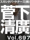 菅下 清廣