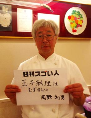 東京で最古のフランス料理店を継承するスゴい人!
