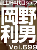 岡野 利男