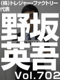 野坂 英吾