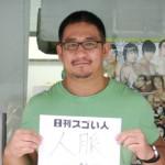 日本No.1のプロレスプロモーターのスゴい人!