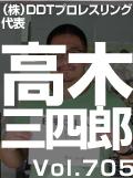 高木 三四郎