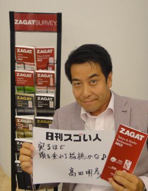 日本初の官民連携ガイドブックを世界で5万部配布させたスゴい人!