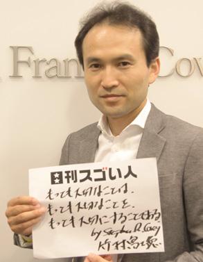全世界で2000万部売れた「7つの習慣」の考え方で、日本に貢献し続けるスゴい人!