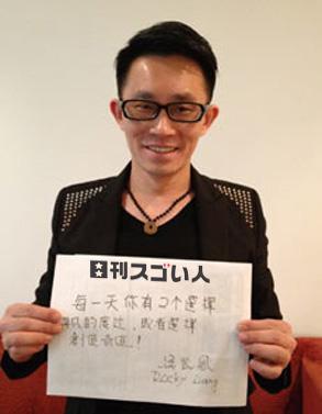 3万人もの中国人経営者に講演とコンサルティングをしているスゴい人!