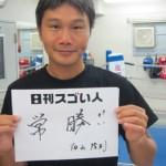 ボクシングで世界2階級を制し、事業でも成功したスゴい人!