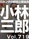 小林 三郎