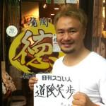 WBC世界スーパーフライ級王座を9回防衛し王者のまま引退したスゴい人!
