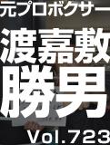渡嘉敷 勝男